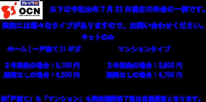 ntt契約-2